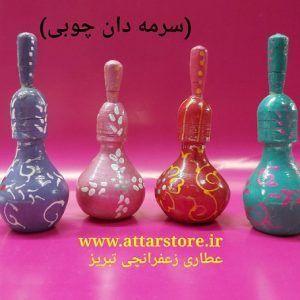 سرمه دان چوبی در تبریز