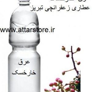 عرق خارخسک در تبریز