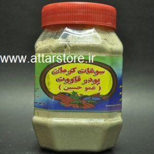 قاووت کرمان عموحسین