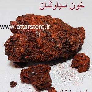 خون سصیاوشان عطاری زعفرانچی تبریز